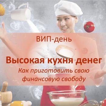 ВИП-день «Высокая кухня денег»