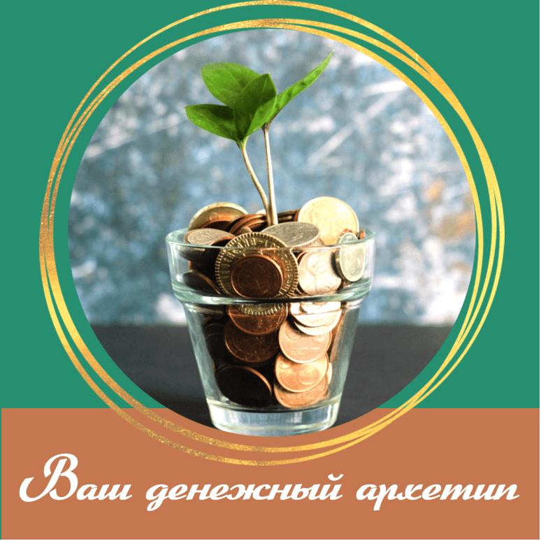 Тест на денежный архетип